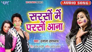 Ujala Upadhaya का नया सबसे हिट गाना 2020 | Sarso Me Parso Aana | Bhojpuri Hit Song