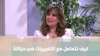 إيمان حمزة - كيف نتعامل مع التغييرات في حياتنا