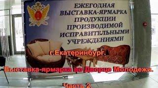 г.Екатеринбург. Выставка-ярмарка во Дворце Молодежи.Часть 2.