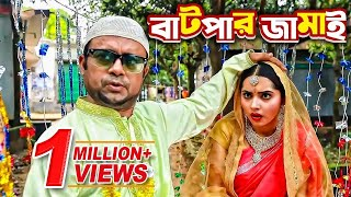 Batpar Jamai (বাটপার জামাই) I Akhomo Hasan, Payel I Comedy Bangla New Natok 2021