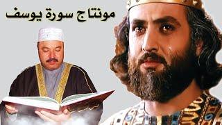 عامر الكاظمي سورة يوسف