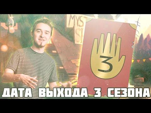 АЛЕКС ХИРШ СКАЗАЛ ДАТУ ВЫХОДА 3 СЕЗОНА ГРАВИТИ ФОЛЗ? | ДАТА ВЫХОДА!
