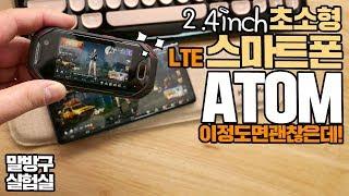 초소형 LTE 스마트폰 ATOM 이걸로 배틀그라운드 할 수 있을까?