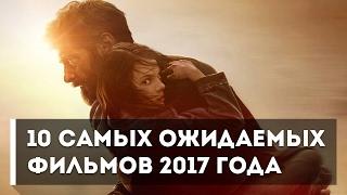 10 САМЫХ ОЖИДАЕМЫХ ФИЛЬМОВ 2017 ГОДА