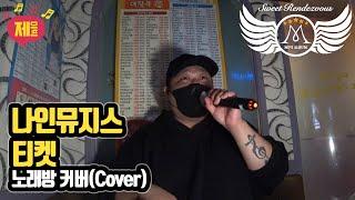 """[제이빅/JBIG] 나인뮤지스 - 티켓 """"역주행 가자!!!"""" 태진(35104) 노래방 CO…"""