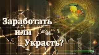 Заработать или Украсть? -05-09-2013 - WES Cyber News