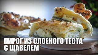 Пирог из слоеного теста с щавелем — видео рецепт