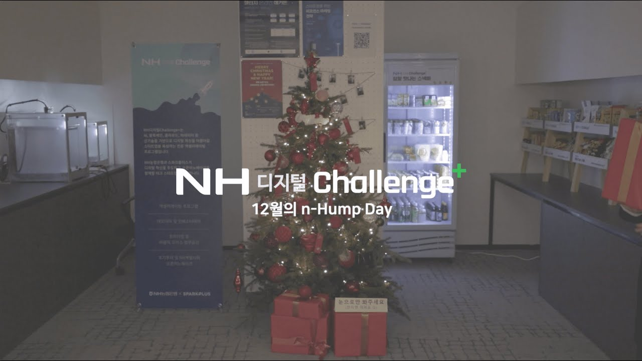 [NH농협은행/NH디지털Challenge+] 12월 즐거움을 만나다