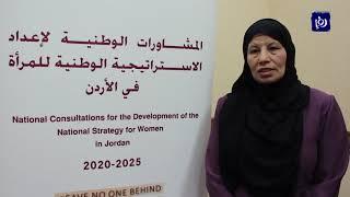 ما دور الأردنيات في إعداد استراتيجية المرأة ؟