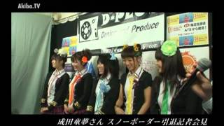 成田童夢さんスノーボーダー引退記者会見 成田童夢 動画 13