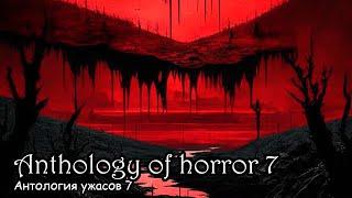 Антология ужасов 7 / Anthology of horror 7 (2017)