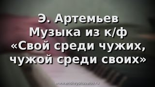 """Э.Артемьев - музыка из к/ф """"Свой среди чужих, чужой среди своих"""""""