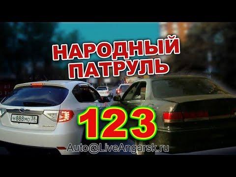 Народный Патруль 123 ПОДРЕЗАЛЫ