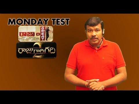 Raja The Great First Week Collections | Raju Gari Gadhi 2 Box Office | MONDAY TEST | Mr. B