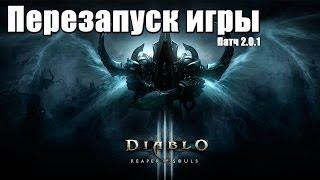 Новый Diablo 3. Патч 2.0.1