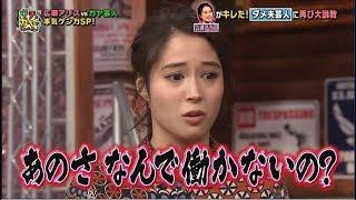 ■大ゲンカ■広瀬アリス やしろ優の夫 「働け!」 広瀬アリス 検索動画 48