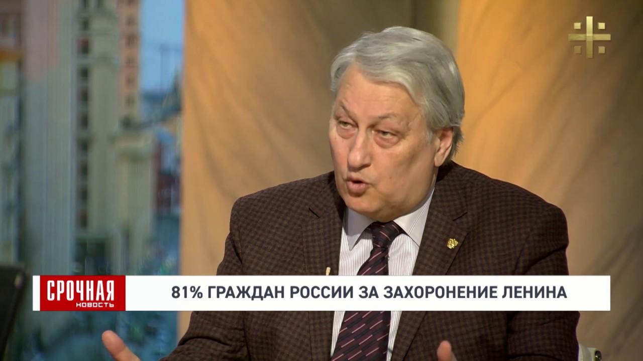 Леонид Решетников о фальшивках американских СМИ, захоронении Ленина и сектах