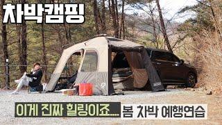 [바바TV] 차박 캠핑 - 봄 차박 예행연습 - 남양주…