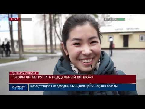 Новости Казахстана. Выпуск от 08.11.19 / Дневной формат