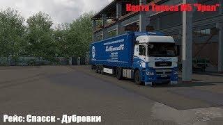 ★ Euro Truck Simulator 2 ★ Трасса М5 ''Урал'' v2.0