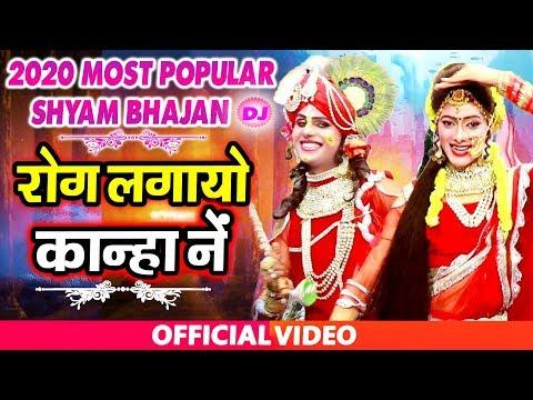2020-most-popular-shyam-bhajan- -रोग-लगाया-कान्हा-ने- -rog-lagayo-kanha-ne- -shyam-bhajan-sonotek