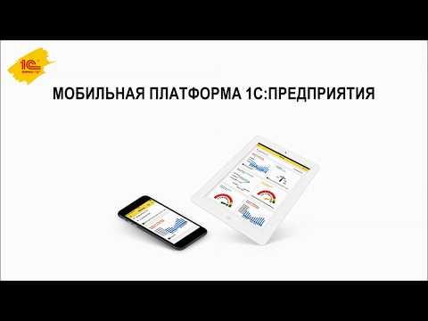 Что такое мобильная