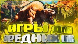 ТОП 10 Лучшие Игры для Средних ПК #2