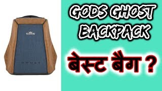 Gods Ghost Bag Review in Hindi   Best Anti-Theft, Tech Backpack Ever In Budget   How to Get Discount