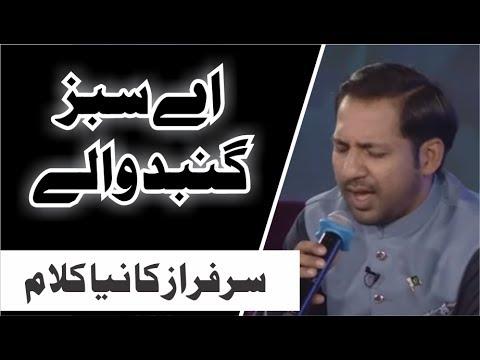 Sarfraz Ahmed Naat - Hafiz Tahir Qadri Aye Sabz Gumbad wale New Naat Sarfraz Ahmed