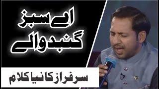 Sarfraz Ahmed Naat - Hafiz Tahir Qadri Aye Sabz Gumbad wale New Naatspk