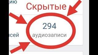 видео 7 Способов, как скачивать музыку из Вконтакте в 2018