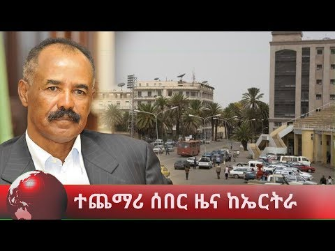 Eritrean Breaking News - November 2, 2017