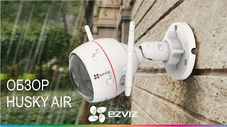 обзор беспроводной WiFi камеры Ezviz Husky Air (FHD)