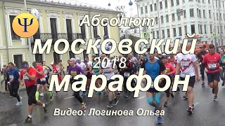 �������� ���� Абсолют Московский марафон,  42.2 км, 2018 Видео. Логинова Ольга ������