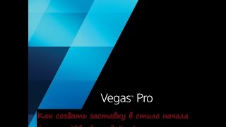 Sony Vegas Pro 13 заставка в виде титров из фильма Star wars