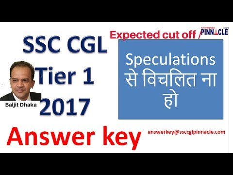 SSC CGL Tier 1 2017 answer key released I Expected cut off , Speculations  से विचलित ना हो