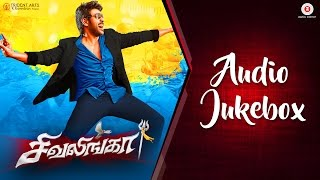 Sivalinga - Full Movie Audio Jukebox