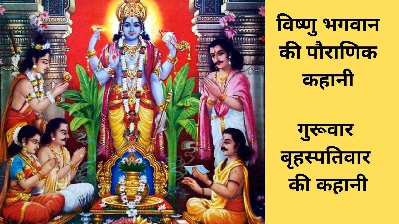 Brihaspativar Vrat Katha  गुरुवार व्रत कथा -बृहस्पतिवार व्रत कथा2020 Guruvar Vrat Katha -Seema Singh