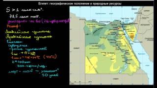 533  Египет географическое положение и природные ресурсы