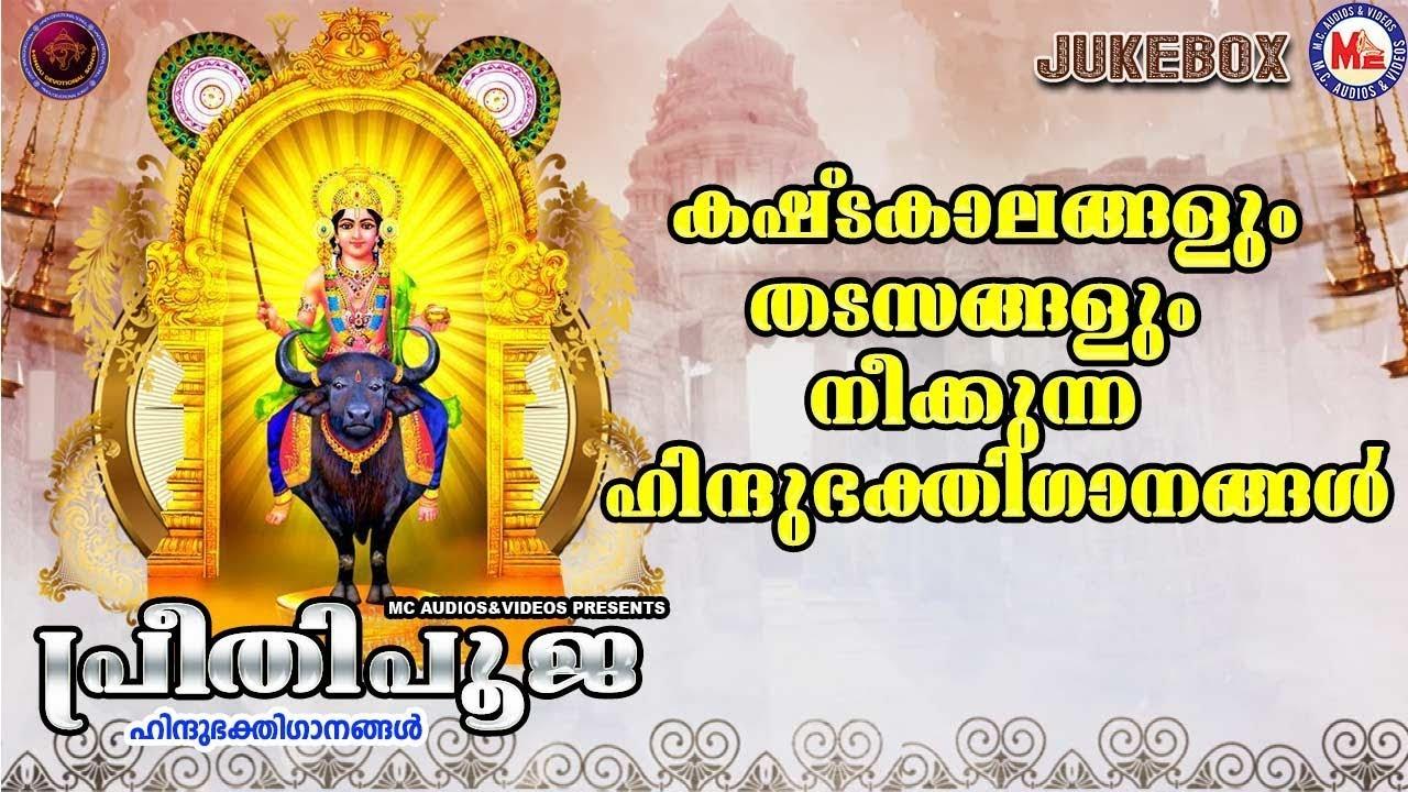 Download പ്രീതിപൂജ   വിഷ്ണുമായ ഭക്തിഗാനങ്ങൾ   Hindu Devotional Songs Malayalam   Sree VishnuMaya Songs  