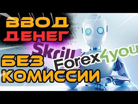 Forex4you пополнение счёта без комиссии - обзор Skrill - платежная система для Форекс брокера