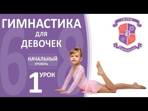 Онлайн тренировки гимнастика для детей 6-8 лет,  начальный уровень, 1 урок