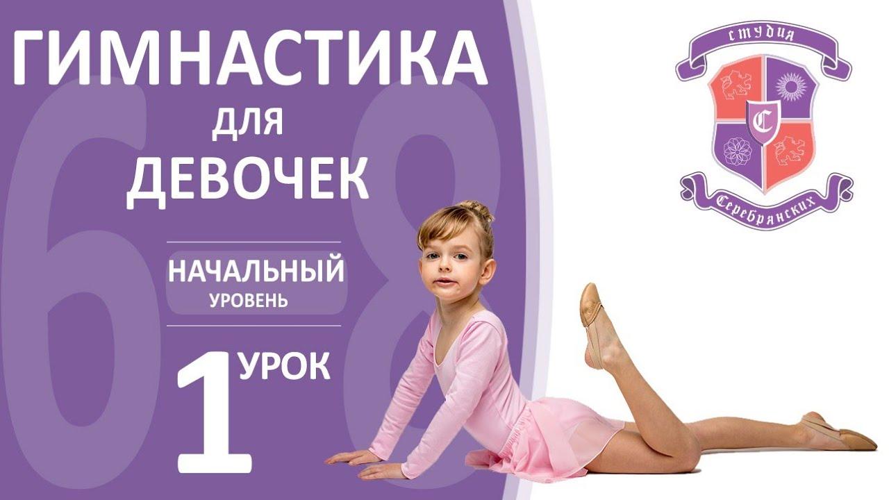 Онлайн тренировки гимнастика для детей 6-8 лет, начальный ...