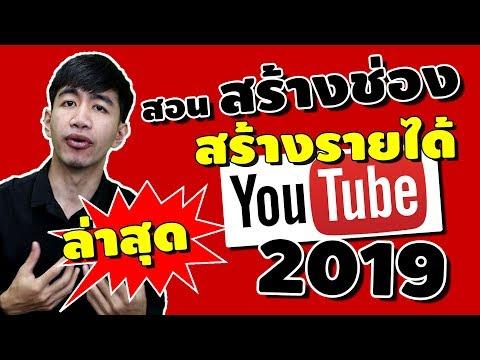 สอนสร้างช่อง เปิดสร้างรายได้ Youtube2019  มือใหม่ต้องดู  | iNu Graphic by โค้ชนุ