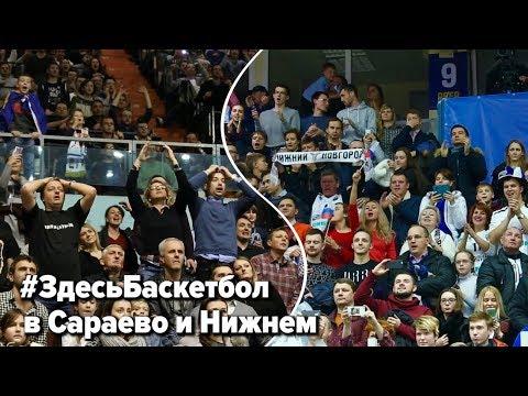 Программа Здесь Баскетбол в Сараево и Нижнем Новгороде
