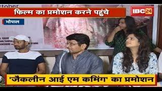 bhopal-actor-raghubir-yadav-film-jacqueline-i-am-coming-promotion