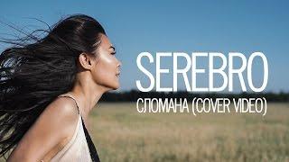 SEREBRO СЛОМАНА (Cover video)