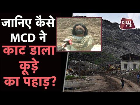 जानिए कैसे कम हो रहा Ghazipur Landfill Site से कूड़े का पहाड