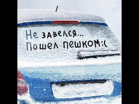 """Запуск ВАЗ 2110 в мороз для """"чайников"""""""