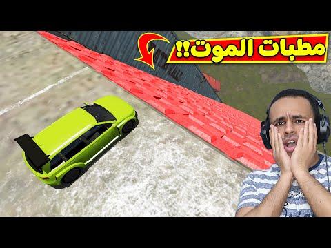 حوادث السيارات : تحدى المطبات | BeamNG Drive !! 🤚🔥